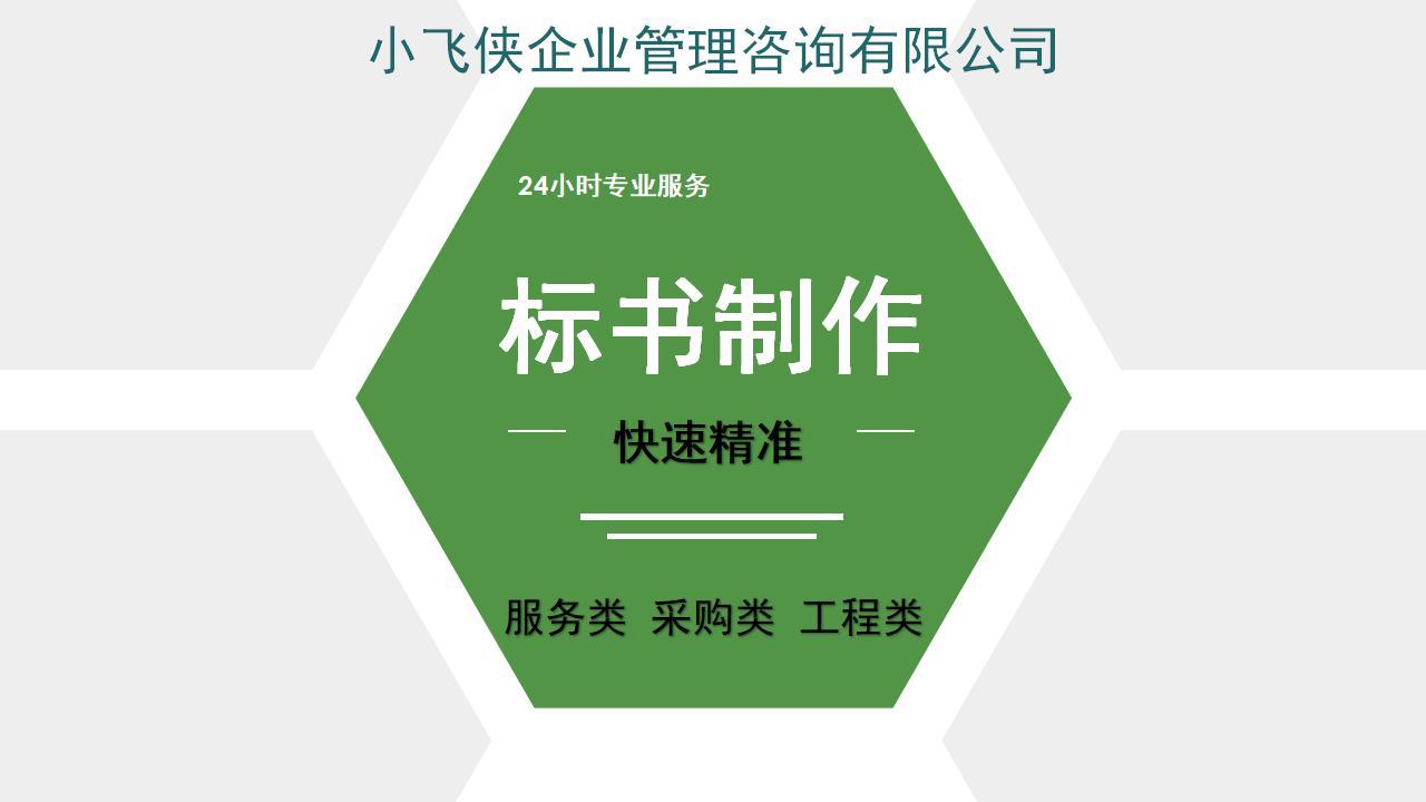 2021江苏宿迁标书制作,标书便宜做,全程指导