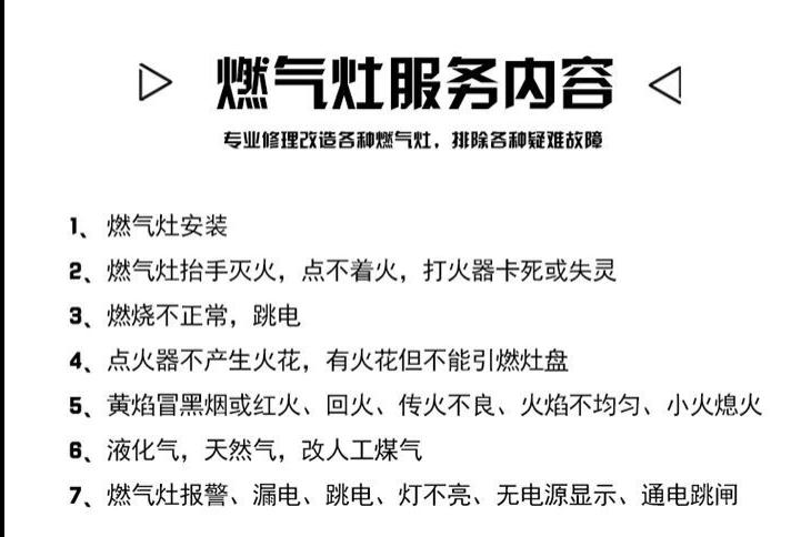岳阳迅达燃气灶售后维修点-24小时统一服务受理中心
