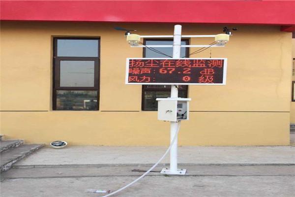 新闻:安徽宁国 工地扬尘实时在线监测 无线传输扬尘监测仪 信誉至上