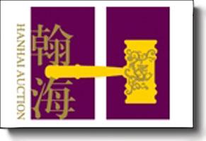 上海老城隍庙拍卖中国书画征集部联系方式联系电话