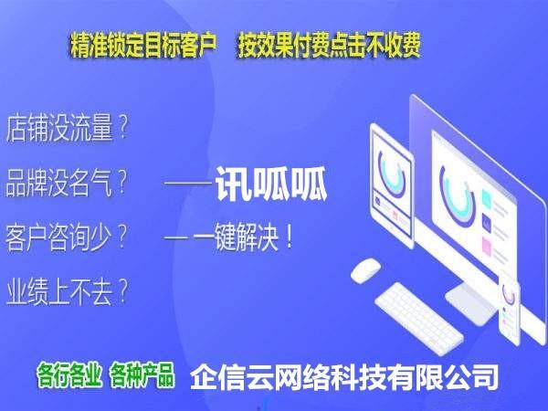 广安市360慧优采代理商信的过吗