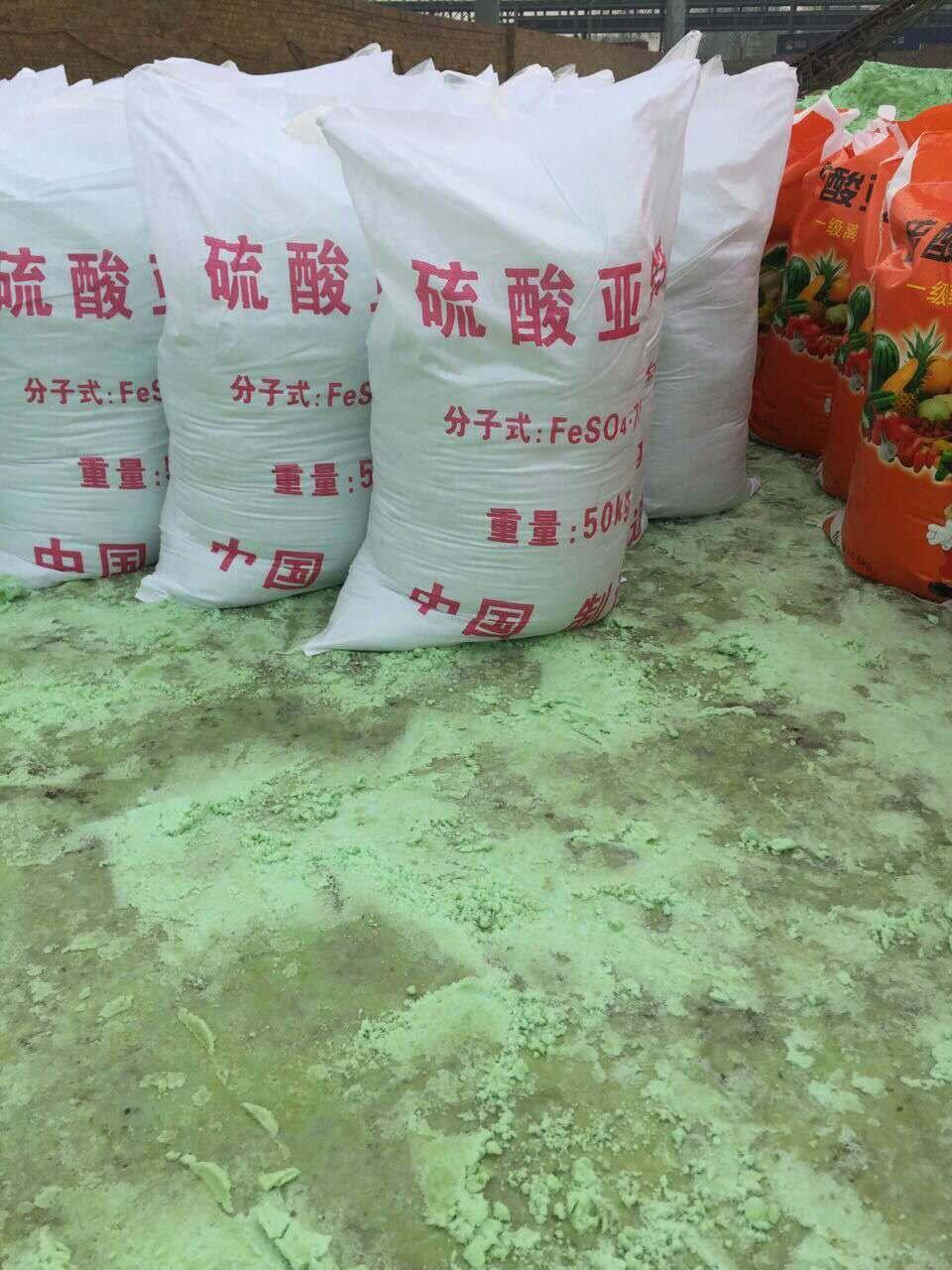 欢迎——蚌埠农业用硫酸亚铁肥料