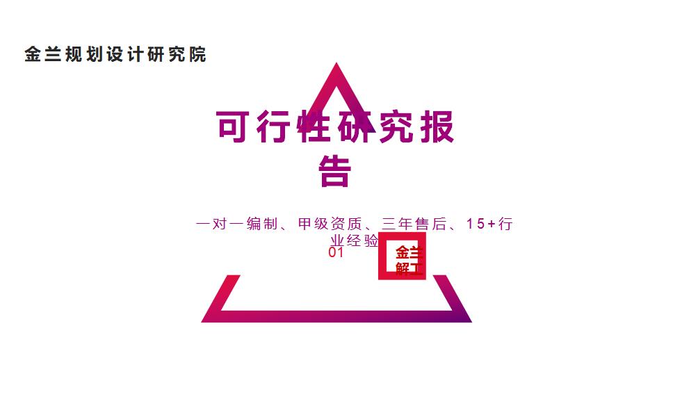2022年曲靖市富源县编概念性规划设计公司非常期待合作
