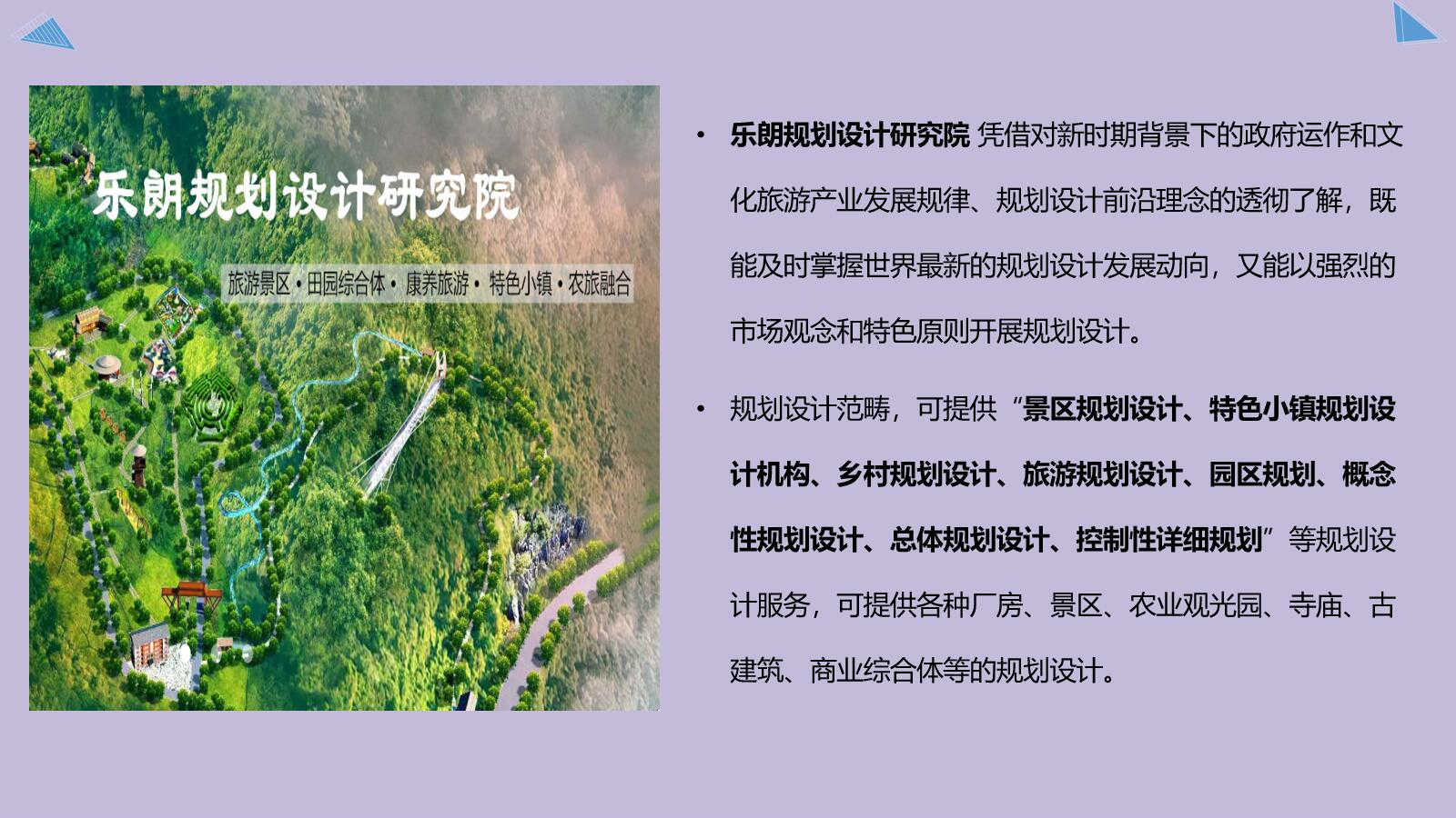 广安修建性规划设计广安可以公司