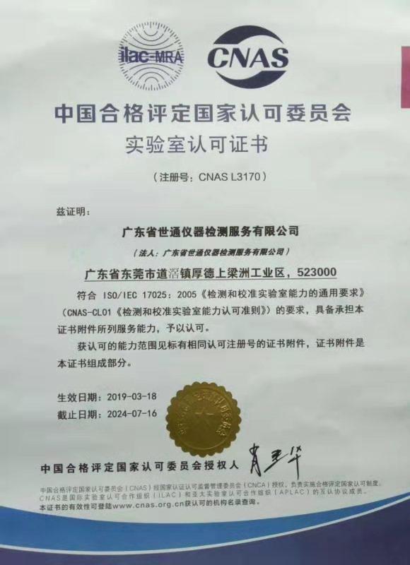 安阳市外校标定证书