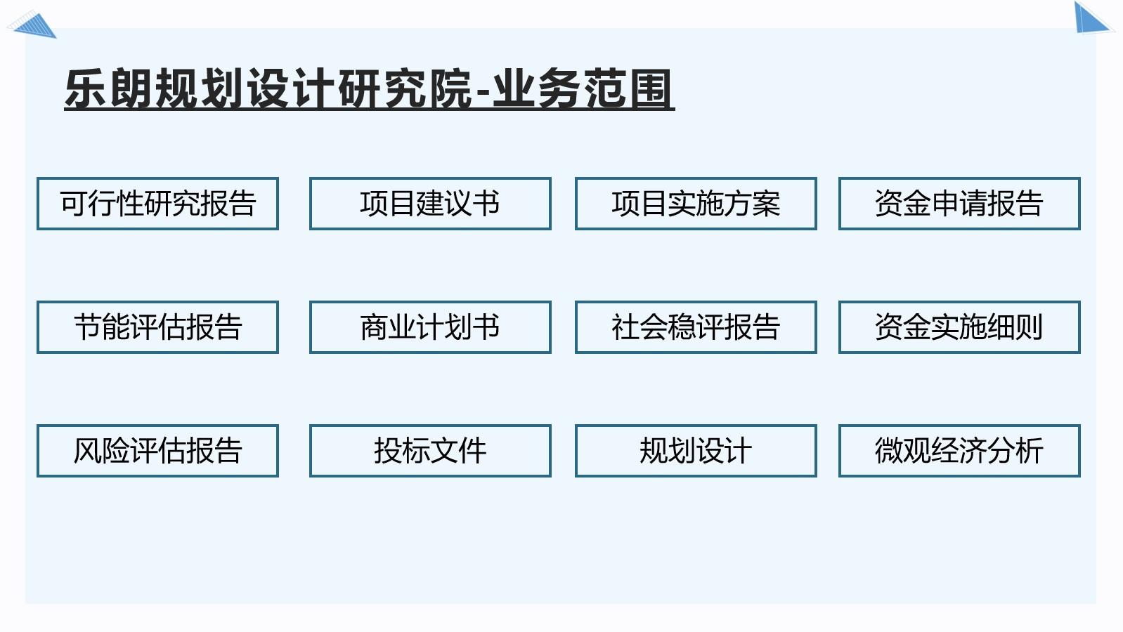 滁州代写商业计划书可以做范文的公司