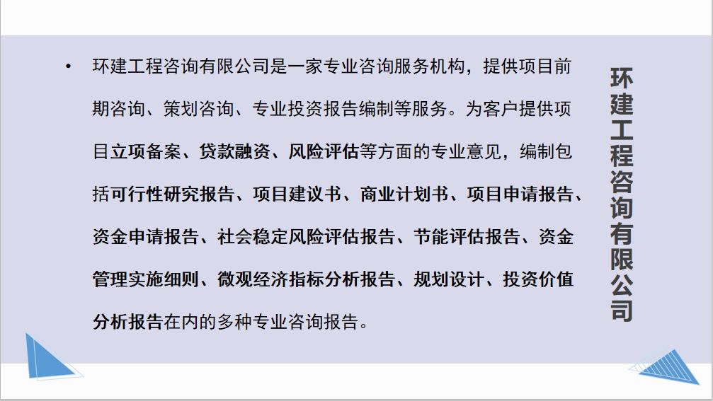 黔南可以写可行性报告可以做可研的公司
