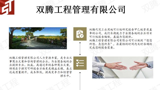 达拉特旗做(项目立项策划)机械项目装订要求