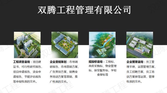 宣武专门做可行性分析报告/农业科技示范园项目-内容及编写要求