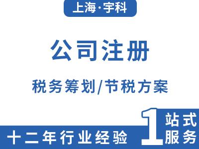 长宁中小企业节税需要什么资料