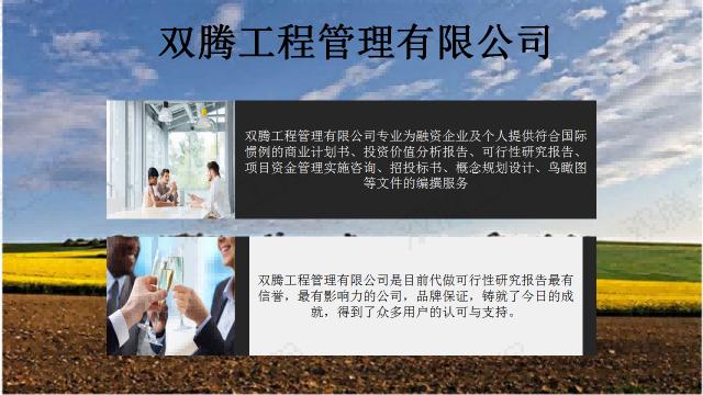 歙县专门做可研报告资质盖章/养老地产项目-编制规范