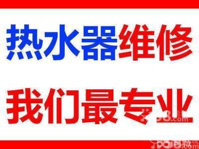 上海希丹燃气热水器售后服务—〔2021全国统一售后在线客服热线〕