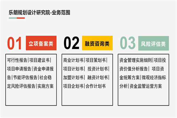 亳州代写社会稳定风险评估报告/稳评编写公司