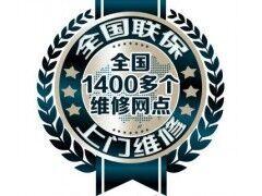 南宁日立中央空调售后服务24小时服务客服热线