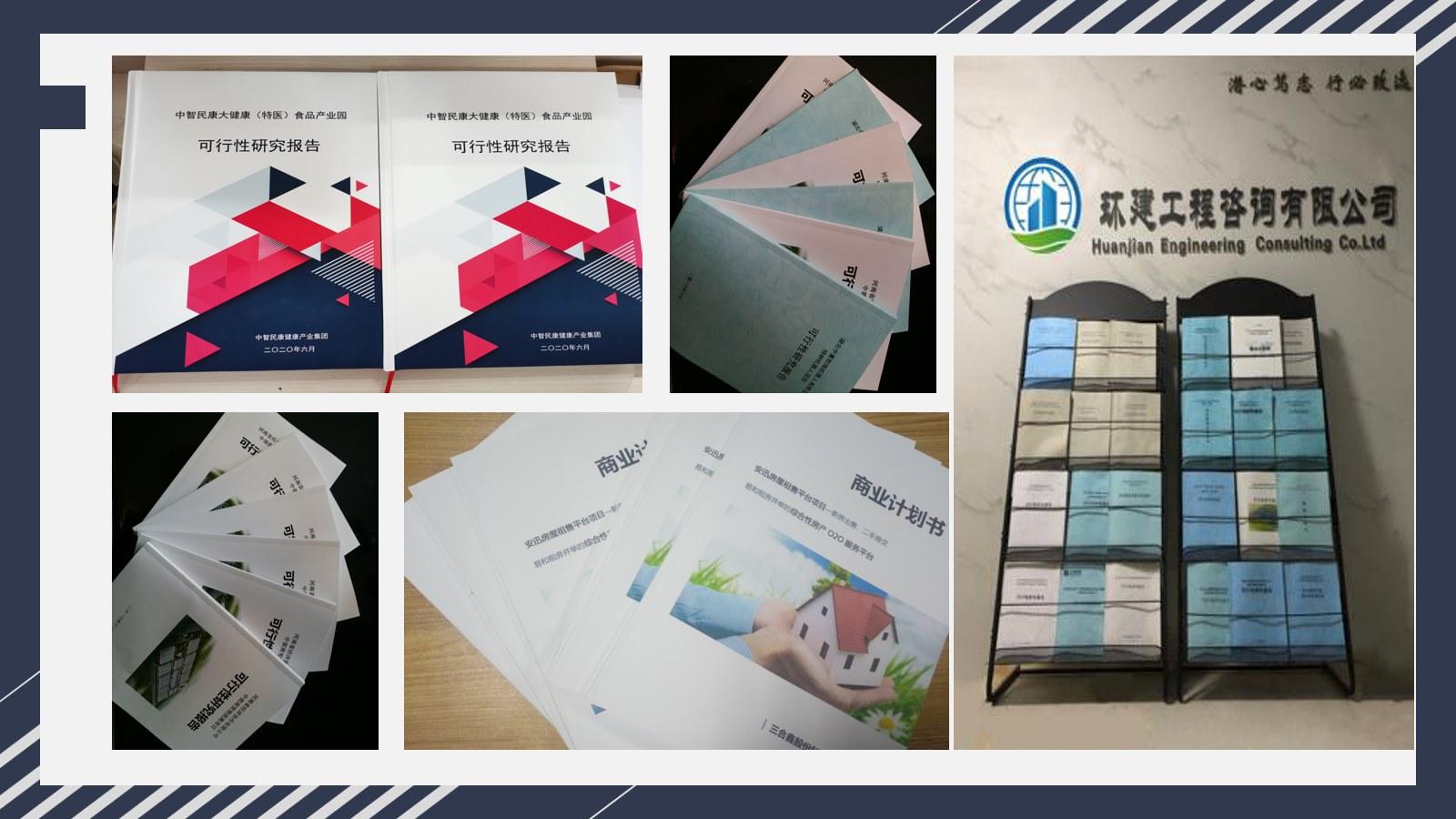 广安能写可行性报告公司-规划设计范本