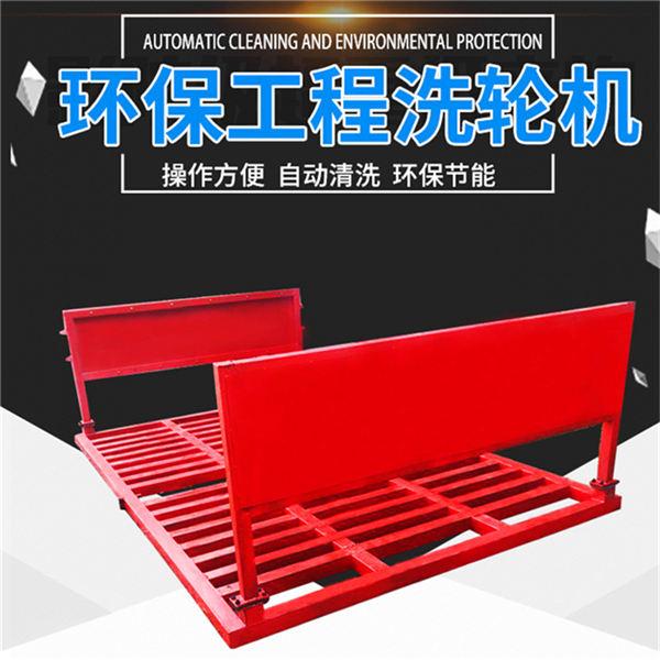 黑龙江北安洗车台工地车辆冲洗设备