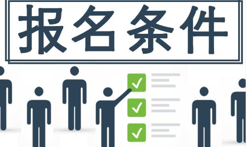 揭阳高级绿化工证怎么考多少费用简单明确新规
