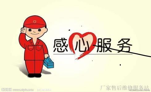 上海光芒太阳能售后维修中心—全国统一服务热线24小时400客服中心
