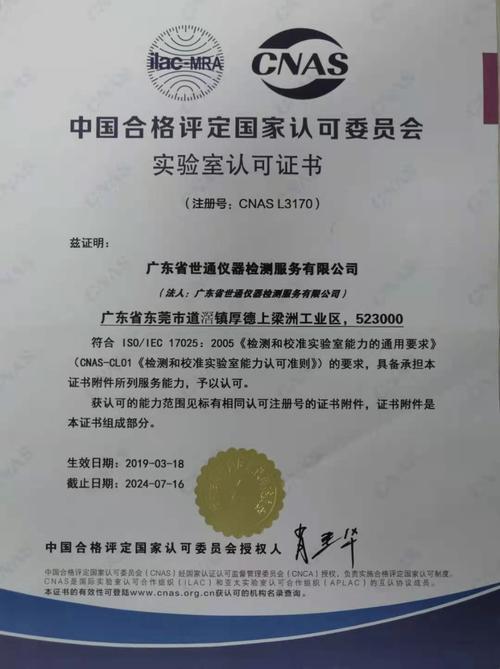 珠海斗门铁路工程设备标检中心-计量认证
