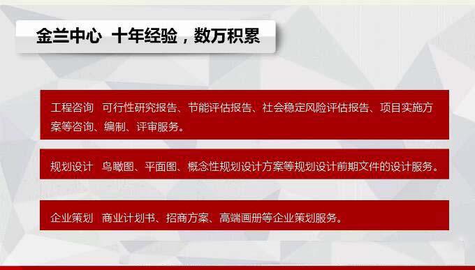 杭州建德2022版节能报告编写公司