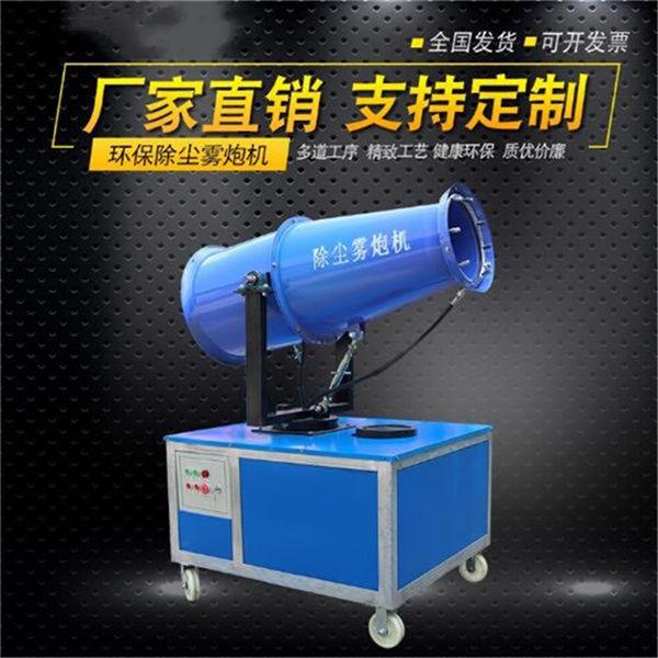 贵州凯里 防尘雾炮机 60米环保炮雾机