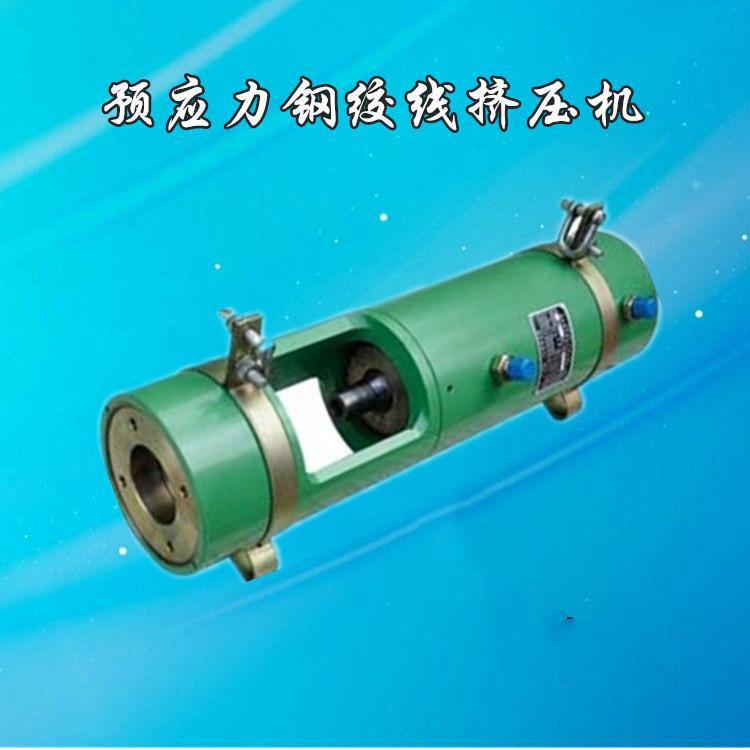 新密钢绞线挤压机油泵