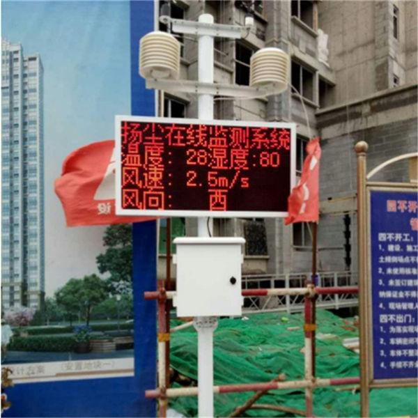 辽宁普兰店-扬尘检测仪工地在线实时联网