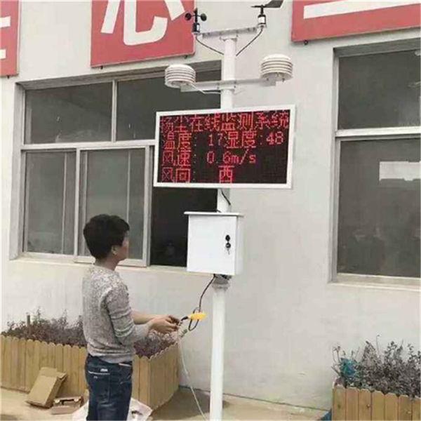 福建莆田 环保扬尘监测仪工地扬尘在线检测仪