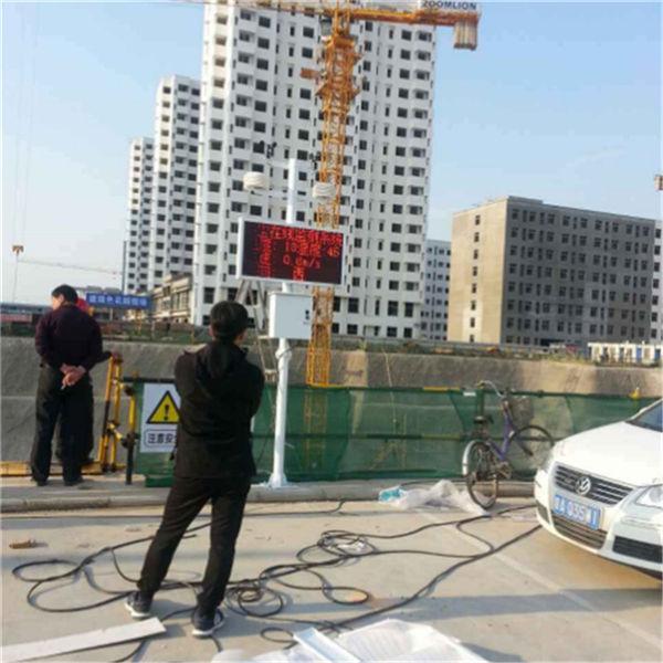 四川内江  在线监测扬尘在线监测系统