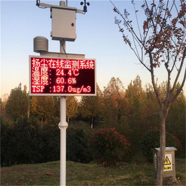 梅州工地扬尘在线监测扬尘检测仪