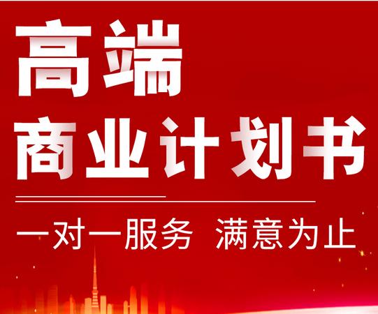 重庆市垫江县专做手游 商业计划书
