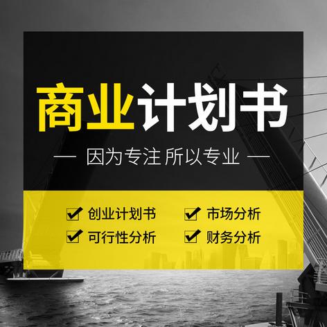 上饶市专做大学商业计划书ppt