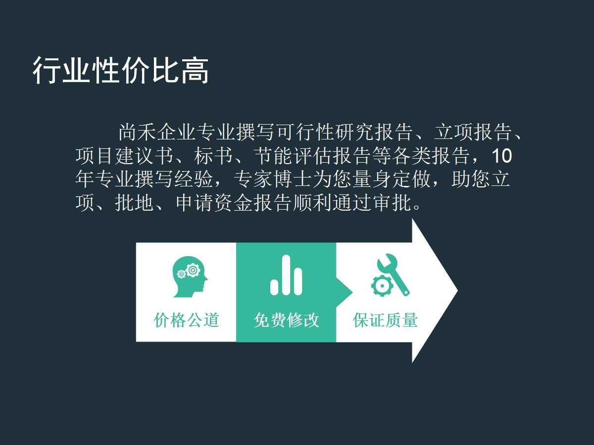 岳阳湘阴本地写项目建议书有盖章资质