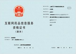 荥阳市互联网药品经营许可证代办咨询