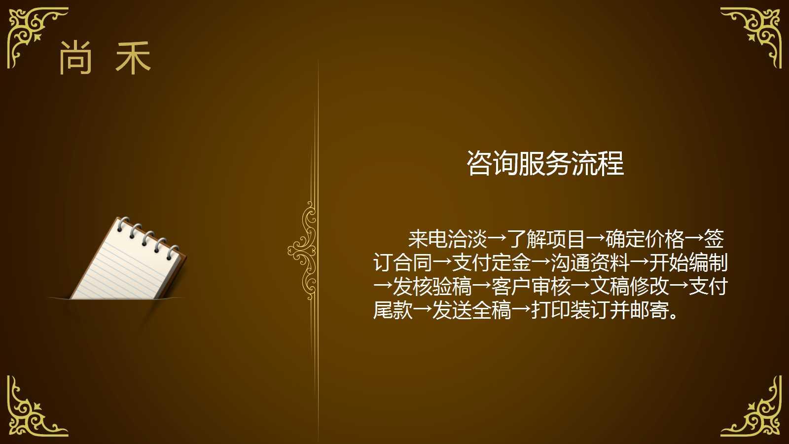 忻州繁峙制作标书公司好的地方案例多