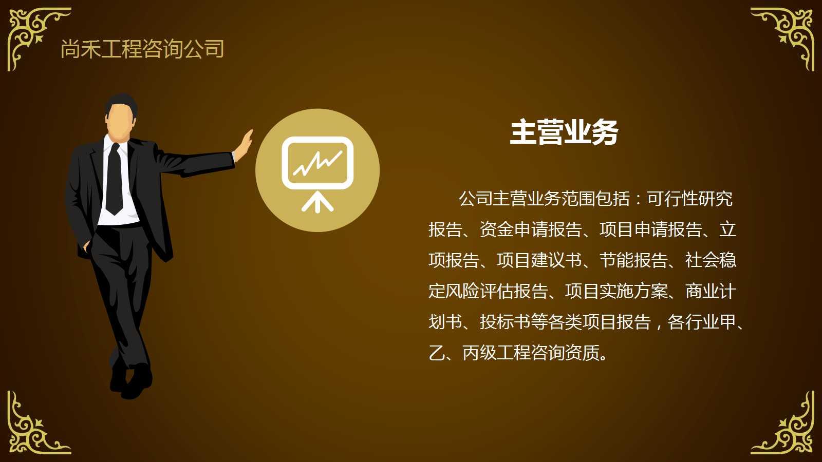 丹东撰写可行性报告加急出稿立项的报告