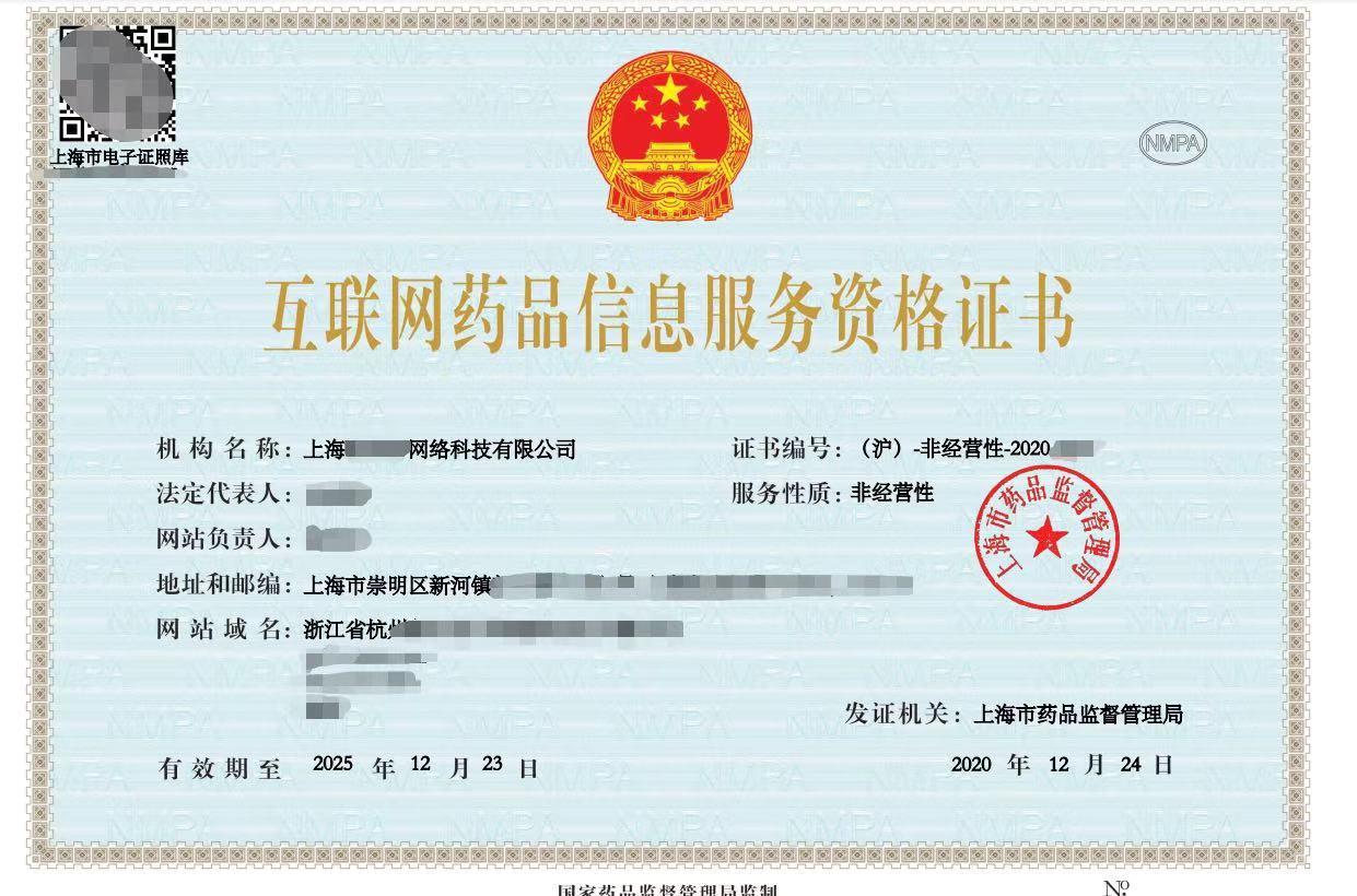 上海市网站 icp许可证咨询中心