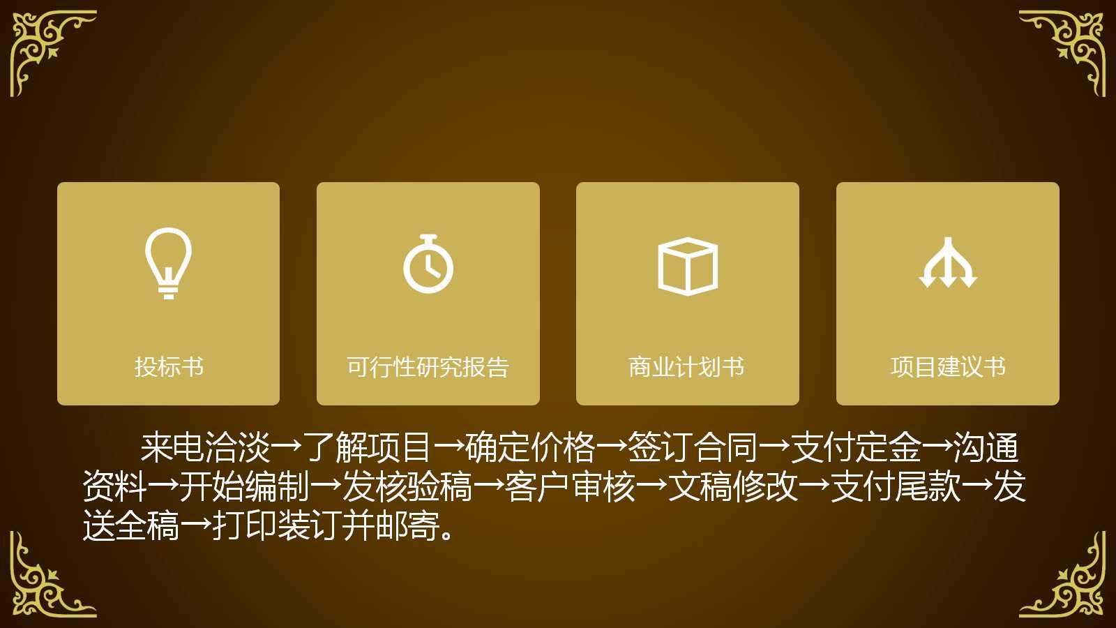 汉中汉台可以写标书机构靠谱的地方团队