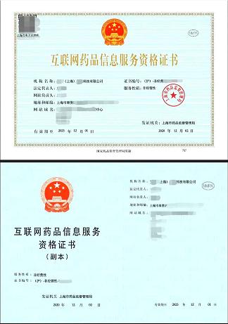 新乡市icp许可证办理办理标准