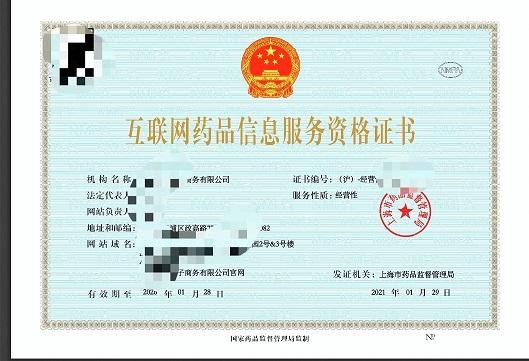 扶沟县电信业务ICP许可证需要什么资质
