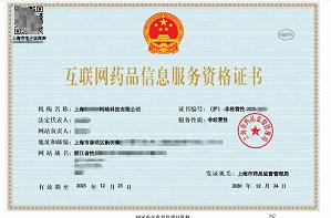 许昌县icp 经营许可证公司电话