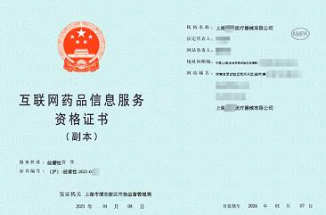 青浦区互联网药品经营许可证专业咨询