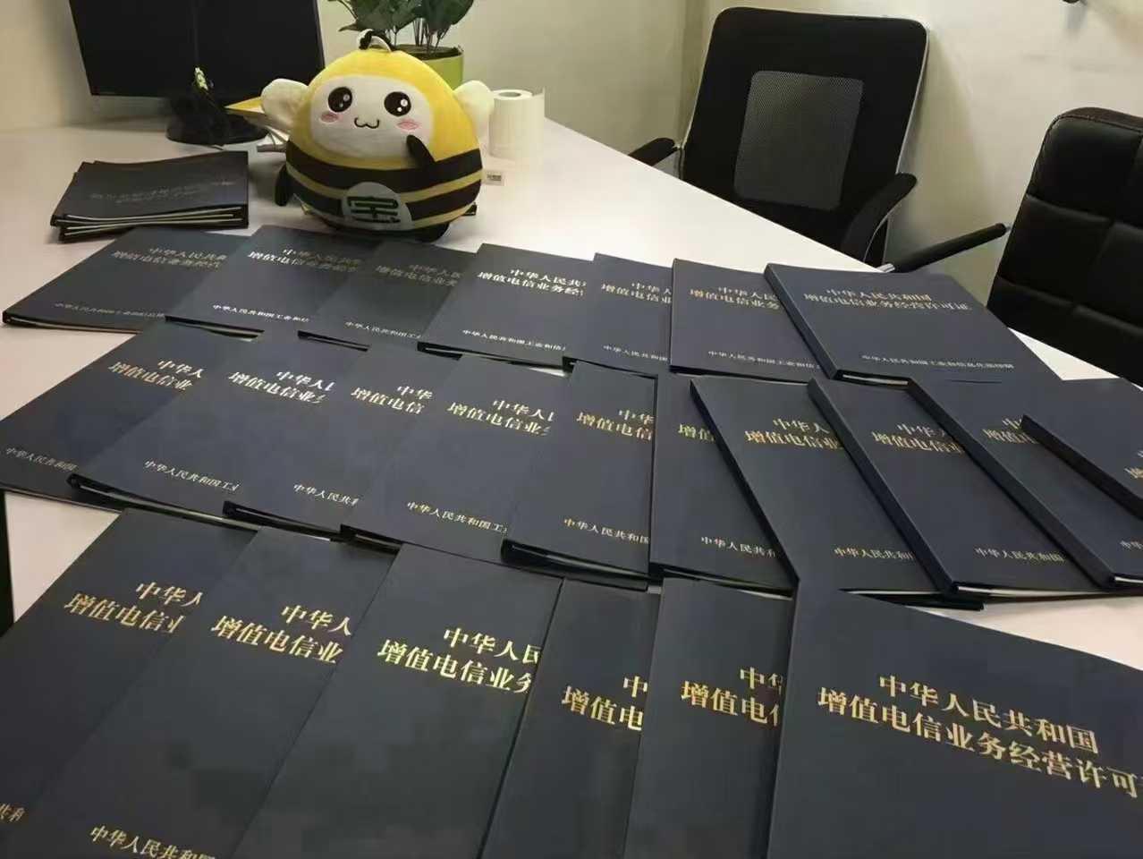 新乡县icp许可证申请流程办理中心