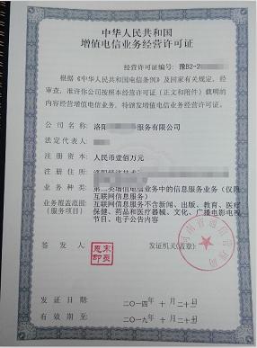 渑池县icp证专业咨询