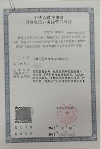 淮阳县网站icp许可证专业办理中心