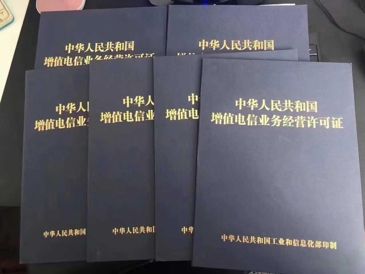鹤山区icp备案许可证专业咨询