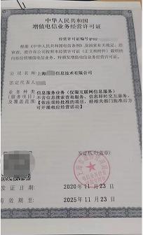 汝州市icp经营许可证查询代办服务