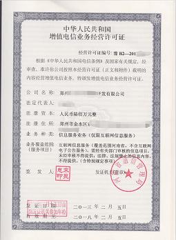 睢阳区网站icp许可证申请条件