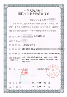 博爱县icp经营许可证办理流程办理流程