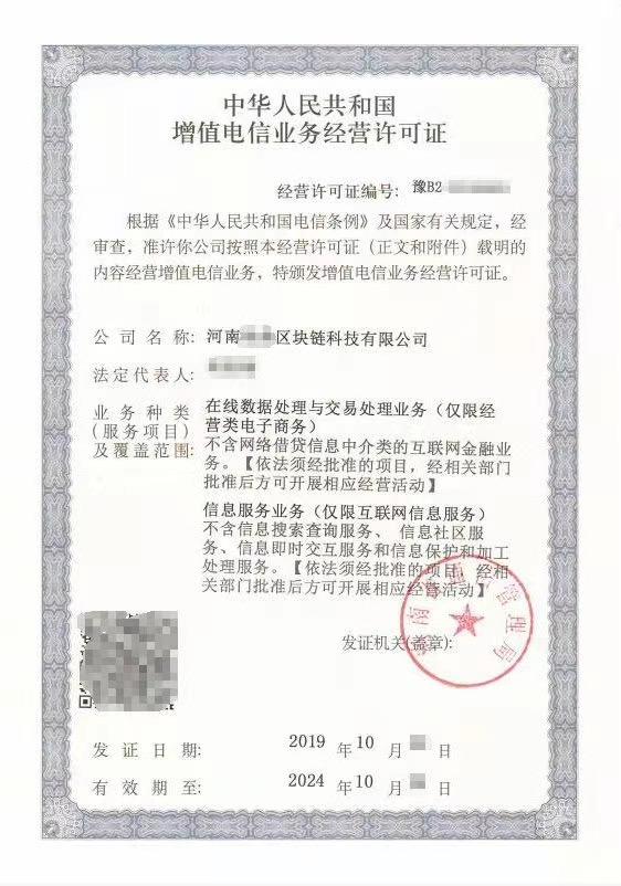 金山区icp许可证什么用办理标准-上海道商企业服务中心